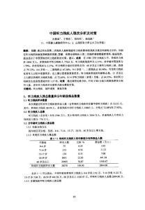 中国听力残疾人现状分析对策