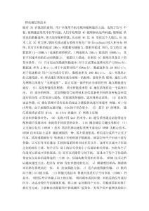 [论文]4G新技术