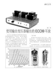 使用输出变压器输出的ECC99耳放