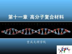 第十一章高分子复合材料-重庆文理学院