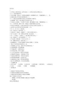 [Word]南京师范大学中国古代文学考研真题1998-2011