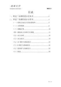 钢筋混凝土单层工业厂房课程设计【全套图纸】