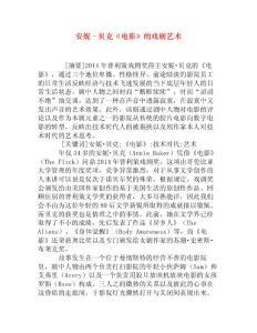 安妮·贝克《电影》的戏剧艺术[权威资料]