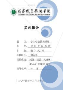 学生信息管理系统实训报告