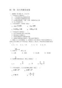 [資料]初一第一次月考數學試卷1