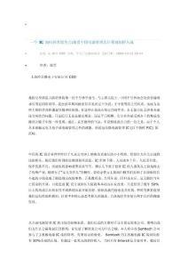 一个IC海归的真情告白我看中国电源管理芯片领域的持久战[试题]
