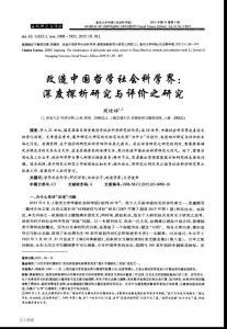 改造中国哲学社会科学界深度探析研究与评价之研究