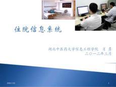 第三章 住院信息管理系统2