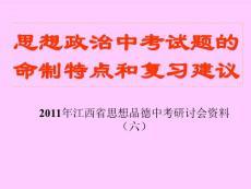 2011年江西省思想品德中考研讨会资料(六)