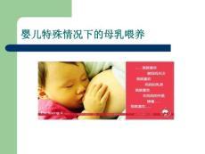 婴儿特殊情况下的母乳喂养课件