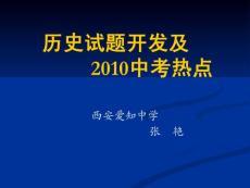 [小学教育]历史试题开发及2010中考热点