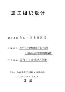 土地整理项目施工组织设计[方案]