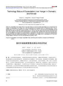 国内外膨胀尾管悬挂器技术现状简述