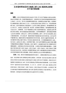 北京扬州两地区听力障碍残疾人群GJB2基因热点突变分子流行病学调查
