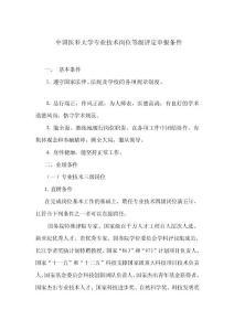 [定稿]中国医科大学专业技术岗位等级评定申报条件