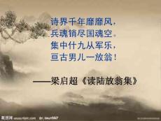 《书愤课件》高中语文粤教版必修311217.ppt