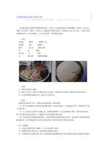 [教材]法国棍形面包的基本制作过程