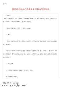 教育部考试中心将推出中国书画等级考试