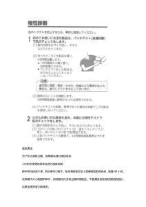 日立CM-N3000美容仪中文说明