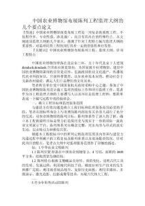 中国农业博物馆布展陈列工程监理大纲的几个要点论文.doc