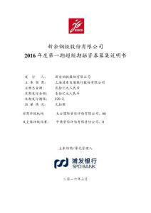 新余钢铁股份有限公司2016年度第一期超短期融资券募集说明书.pdf