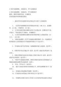 [考试]江苏省高校教师、实验技术、学生思想政治