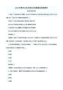 2013年贵州公务员考试行测真题及答案解析