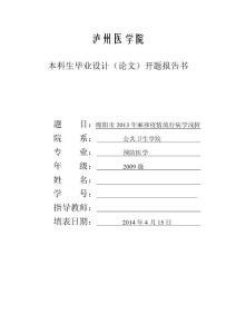 绵阳市2013年麻疹疫情流行病学浅析毕业论文开题报告