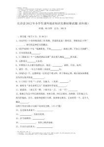 长沙县2012年小学生课外阅读知识竞赛初赛试题(高年级)