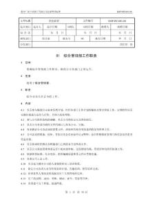 集安广润中药饮片有限公司企业管理标准