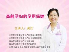 吴红—高龄孕妇的孕期保健 ppt课件