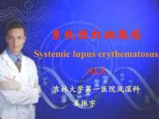 【医学PPT课件】系统性红斑狼疮 SLE