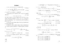 [讲解]06微积分(经济类)考研真题六(78009系列)