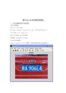 基于matlab的车牌识别