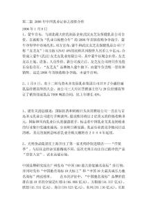 [方案]第二篇 2006年中国乳业记事之投资合作