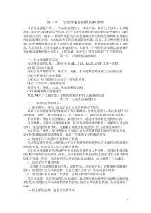 中国汽车技术论坛_1