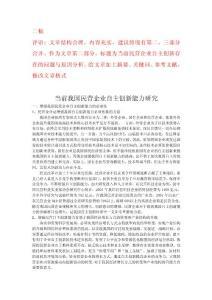 电大城市管理学论文【精选文档】
