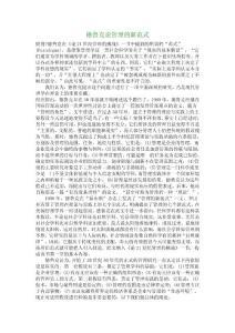 【管理学论文】德鲁克论管理的新范式