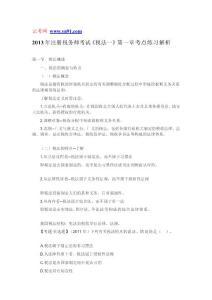 [汇总]2013年注册税务师考试《税法一》第一章考点练习解析