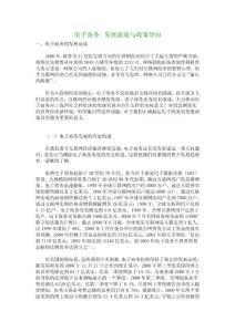 【管理学论文】电子商务- 发展前途与政策导向