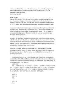 雅思写作范文——富国帮穷国