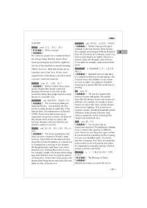 2016年职称英语 理工A考试小抄王霞词典版,建议去打印室打印