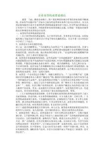 【管理学论文】企业商誉构成要素确认
