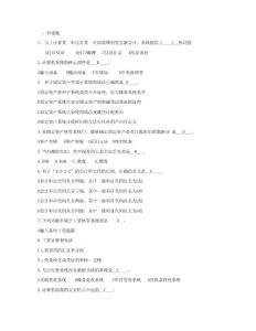 2013安徽会计从业资格会计电算化客观题