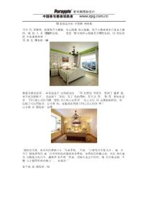 12星座适合的卧室装修风格效果