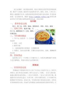 养生食补煲汤食谱