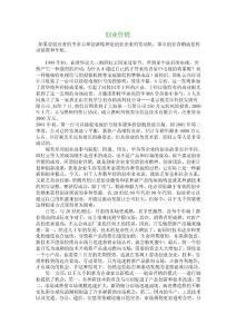 【管理学论文】创业营销