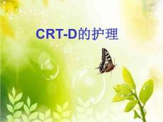 2 CRT-D护理