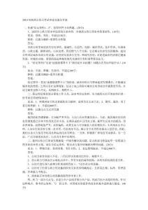 2010年陕西公务员考试申论真题及答案