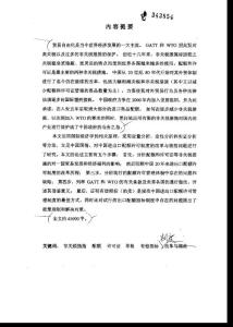 论中国进出口配额许可制度的改革与规范【最新经济学论文】